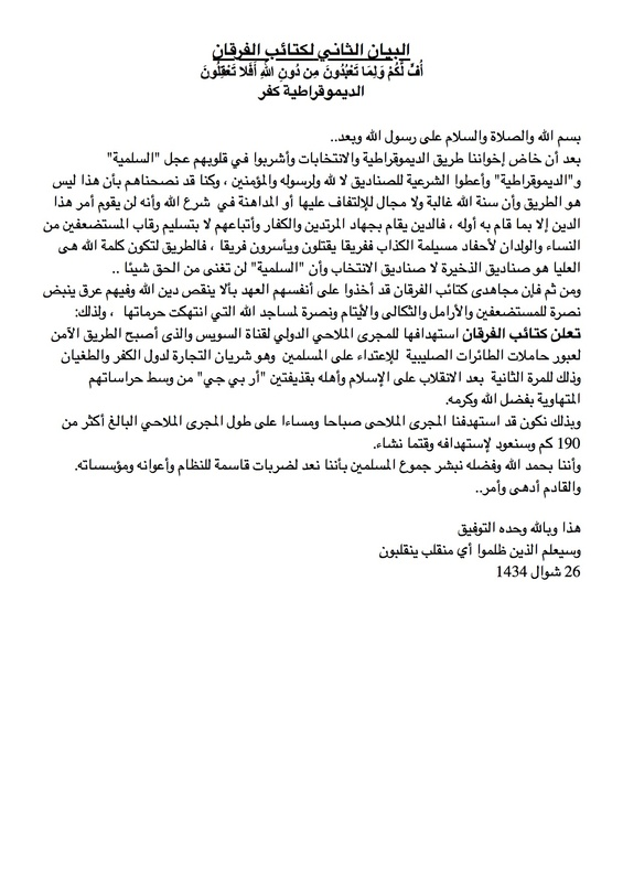 The Wednesday letter -- allegedly Al-Furqan -- claiming responsibility for the Saturday attack.