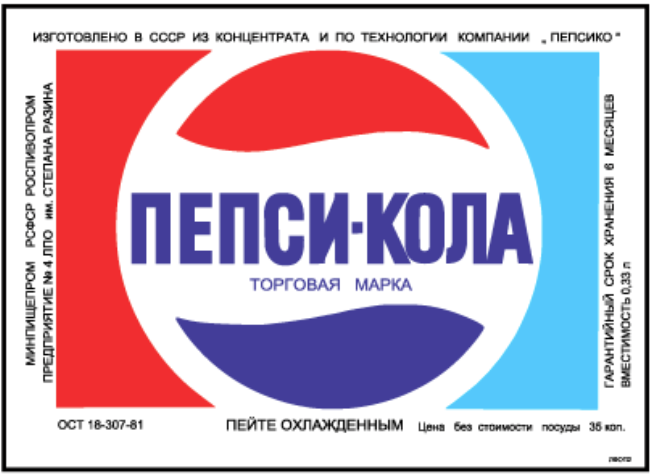 A Soviet-era Pepsi label.