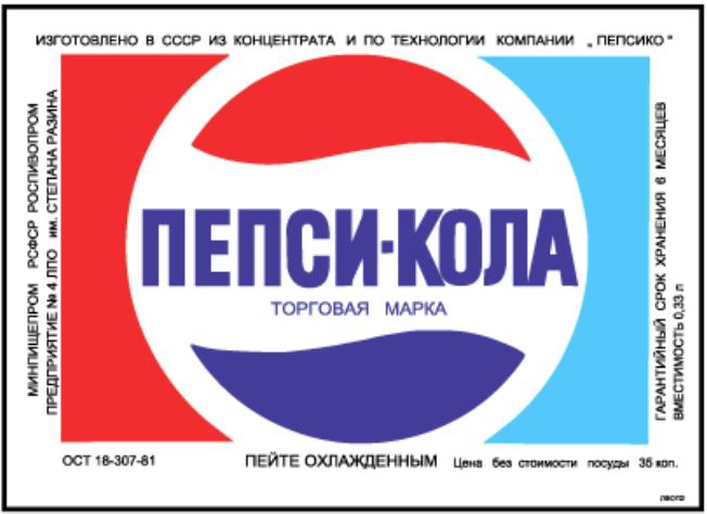 A Soviet-era Pepsi label.