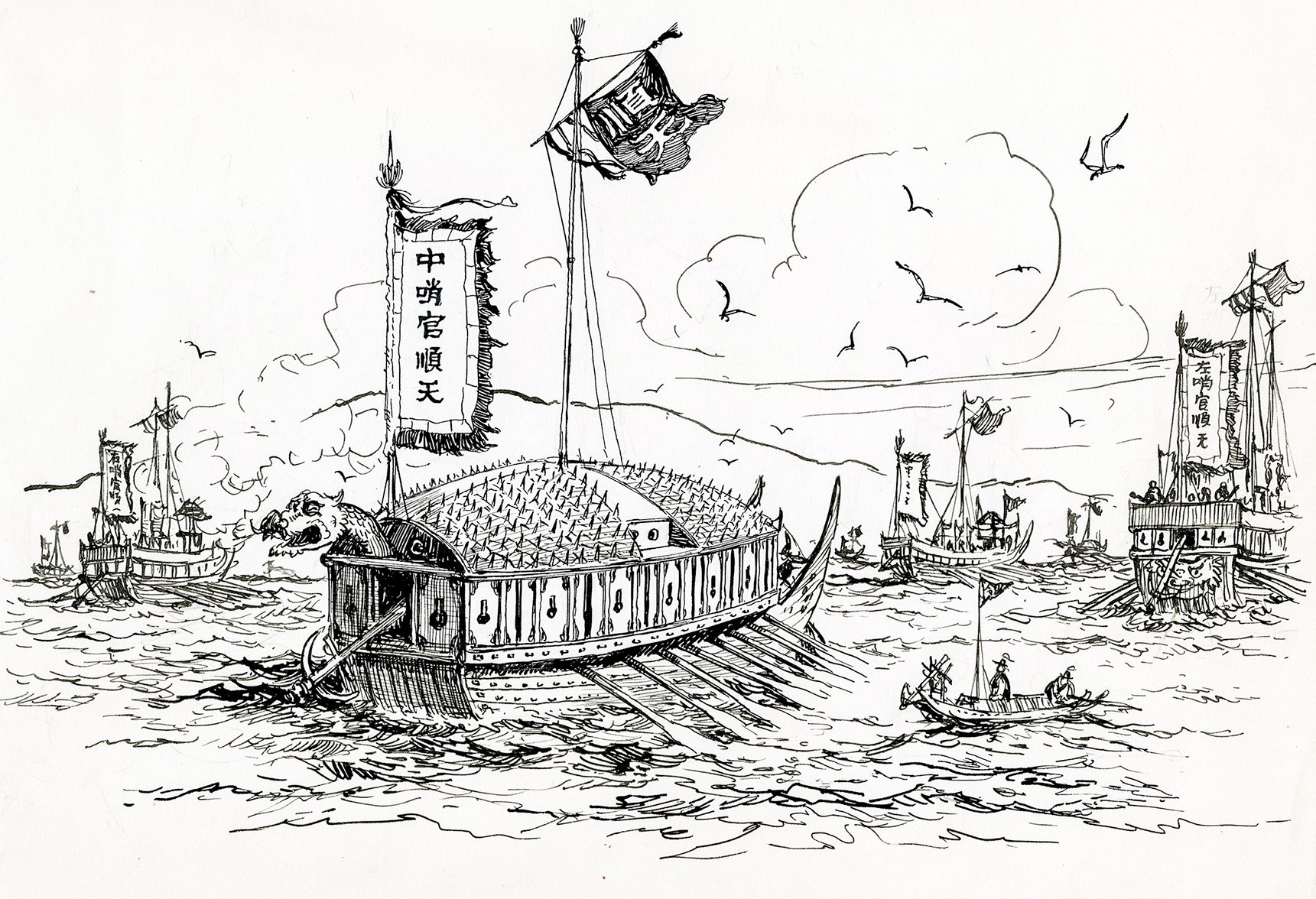 "A fleet of ""Turtle Boats"" in a never-before published illustration by Yong H. Kim. Naval Institute Photo Archive"