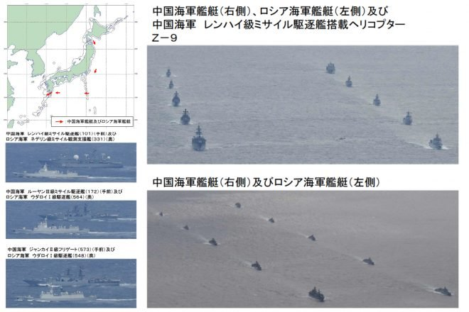 Russia, China Wrap Up Drills Off Japan, Pledge More Joint Exercises